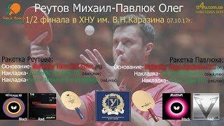 Павлюк Олег-Реутов Михаил ,игра на турнире в Каразина 07.10.17