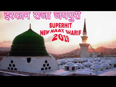 IRFAN RAZA JAIPURI SUPERHIT NAAT SHARIF 2019 (YOUTUBE)