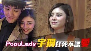 Popu Lady宇珊認扁 B罩杯精巧別氣餒 | 台灣蘋果日報 thumbnail