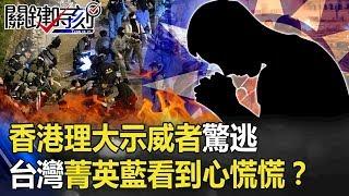 香港理大示威者驚逃「下水道垂降破防線」 台灣菁英藍看到心慌慌? 【關鍵時刻】20191120-3 劉寶傑 黃世聰