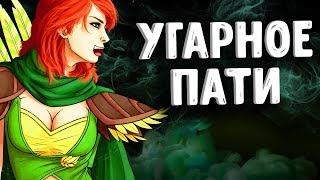 УГАРНОЕ ПАТИ - WINDRANGER DOTA 2