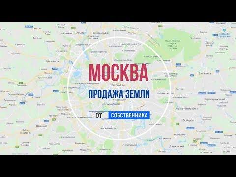 Продажа земельного участка в Москве - инвест проект