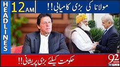 News Headlines | 12:00 AM | 19 October 2019 | 92NewsHD