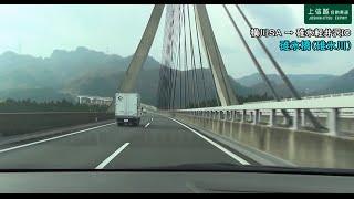 【HD等倍】 祝・圏央道開通記念! 関東甲信越 高速道ドライブ 「Kanto Koshinetsu Expressway drive」 thumbnail