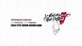 Юля Паршута & Марк Тишман - Больно, но красиво (Премьера Сингла 2017)