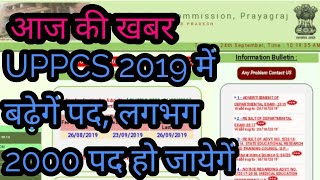 नोटीफिकेशन UPPCS 2019| 2019 UPPCS| UPPCS 2019| UPPCS 2019 NOTIFICATION| UPPCS 2019 APPLICATION FORM|