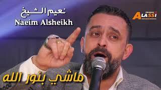 Naeim Alsheikh - Mashi Bnor Alla || نعيم الشيخ - ماشي بنور الله