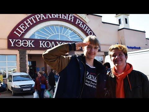 Казань. Центральный рынок. #яркиймирмоейЗемли