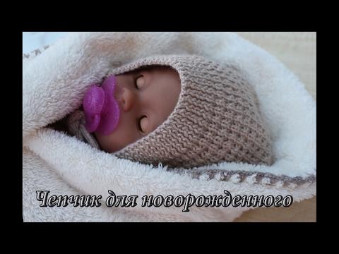 Шапочка для новорожденного спицами чепчик для новорожденного видео