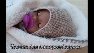 Чепчик для новорожденного спицами, видео | Сhildren's cap knitting