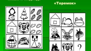 Применение моделей, схем, мнемотаблиц для познавательного развития детей с ЗПР