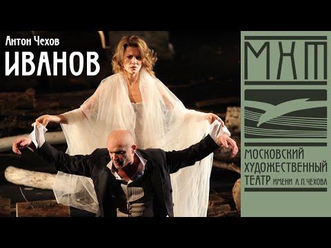 Иванов - спектакль МХТ Чехова; режиссер - Юрий Бутусов (2009)