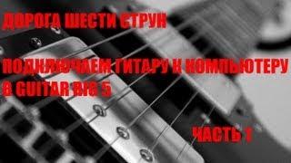 Подключаем гитару к компьютеру в Guitar rig 5(Guitar Rig 5 - Лучший VST плагин для гитаристов Группа в контакте http://vk.com/guitar_rig Настройка ASIO4ALL борьба с крестами..., 2012-12-25T12:03:33.000Z)