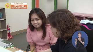 tbs tv 2019.08.01_시민 리포터가 간다_직장맘지원센터 소개