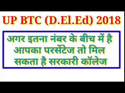 Up BTC (D.L.ED.) Councling Dates