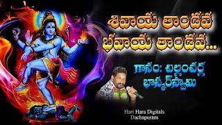 Sivaya Tandava By Kodada Bhaskar Swamy