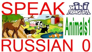 LEARN RUSSIAN WORDS FOR ANIMALS, Lesson: Animals 1 | RUSSIAN 0: Beginners