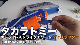 タカラトミー ナーフ N-ストライクエリート ディスラプター ガチ連射キット 00Unboxing(開封の儀)