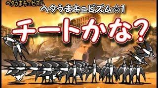 ヘタうまキュビズム ☆1 にゃんこ大戦争 thumbnail
