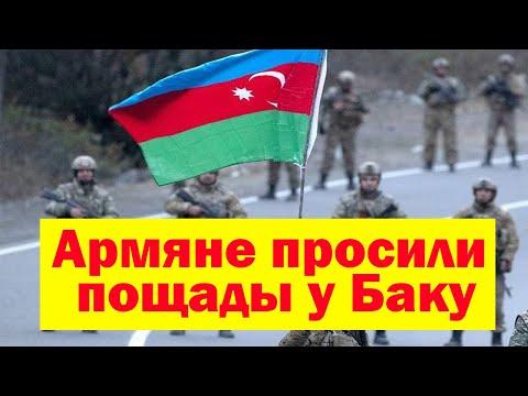 Армяне просили пощады у Баку