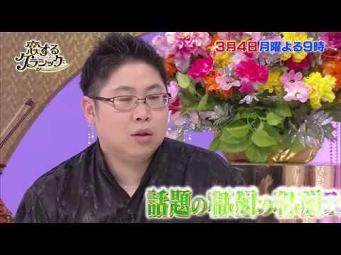 【恋するクラシック】チェロ奏者  辻本玲  3月4日(月)よる9時放送