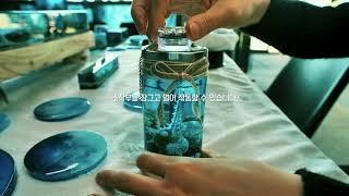 바다램프 사용법 [레진아트 파랑숲]
