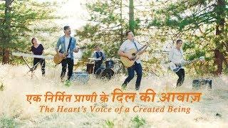 "Hindi Christian Song ""एक निर्मित प्राणी के दिल की आवाज़"" | A Song of Praise From Christians' Hearts"
