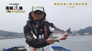 黒鯛流儀 カキチヌ編[潮流の速い釣り場を攻略 実釣編]