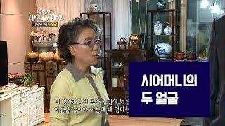시어머니의 두 얼굴 [진짜 사랑 시즌2-4]-채널뷰