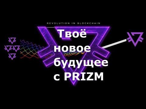 Cмотри в своё новое будущее!  #Prizm криптовалюта призм.  Сейчас только Начало