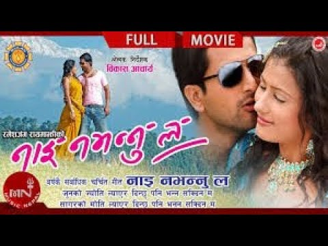 "NAI NABHANNU LA  ""नाई नभन्नु ल"" - Nepali Full Movie 
