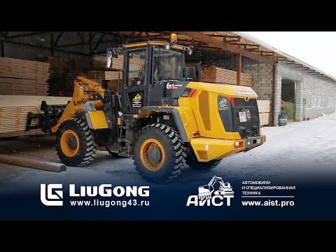 LiuGong 835H . Работа в лесопереработке.