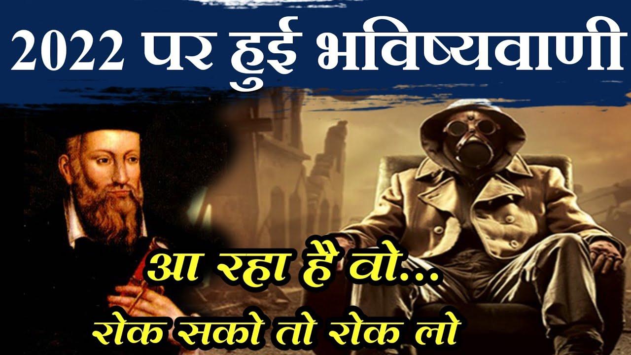 Download नास्त्रेदमस ने करी 2022 पर भविष्यवाणी, आ रहा है वो | Nostradamus Prediction For 2022-2021 in hindi