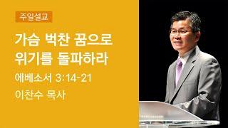 2021-09-05 설교 | 가슴 벅찬 꿈으로 위기를 돌파하라 | 이찬수 목사 | 분당우리교회 주일설교