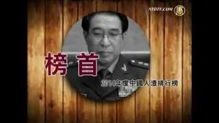 【禁聞】中国人間のクズランキング2014 トップは徐才厚 20150108