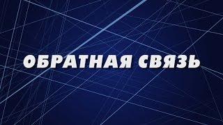''Обратная связь''. Гость программы Наталья Чернявская
