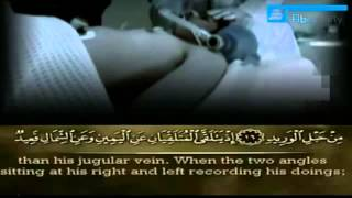 سورة ق الشيخ ياسر الدوسري Surah Qaf  By Yasser Al Dosari