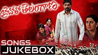 Jai Bholo Telangana Movie Songs Jukebox || Jagapathi Babu, Smriti Irani