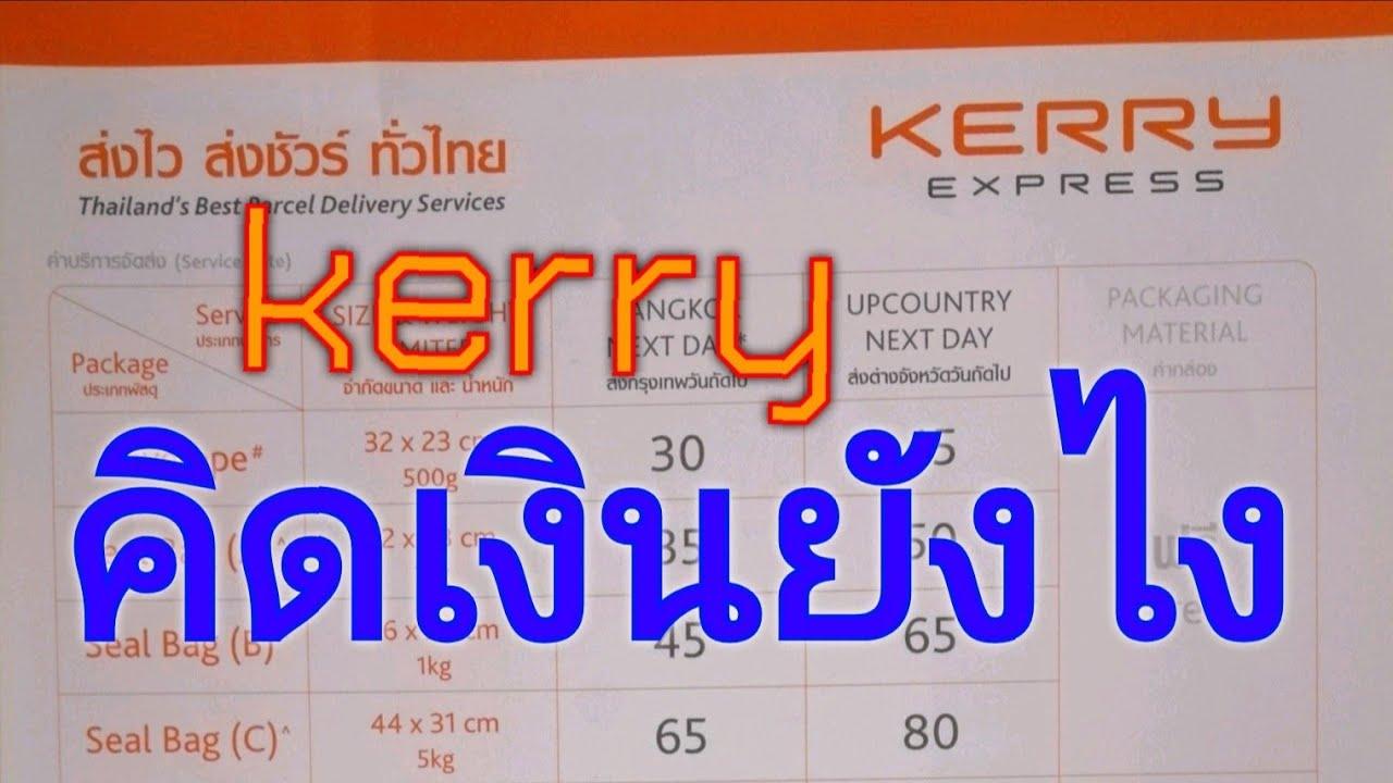 วิธีคิดเงิน kerry และเทคนิคส่งของแบบจ่ายเงินให้น้อยลง (7 เม.ย 62)
