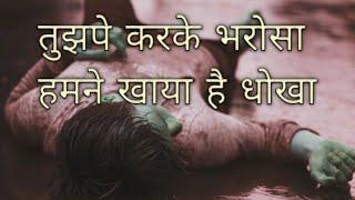 Tujhpe karke bharosa humne khaya hai dhokha status