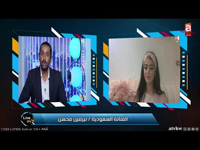 atv live   النجمة نرمين محسن ضيفة صالح الراشد