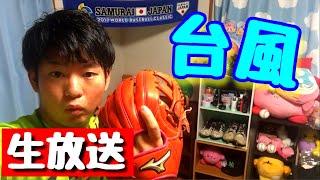 台風で部活が休みの野球部員集合! thumbnail