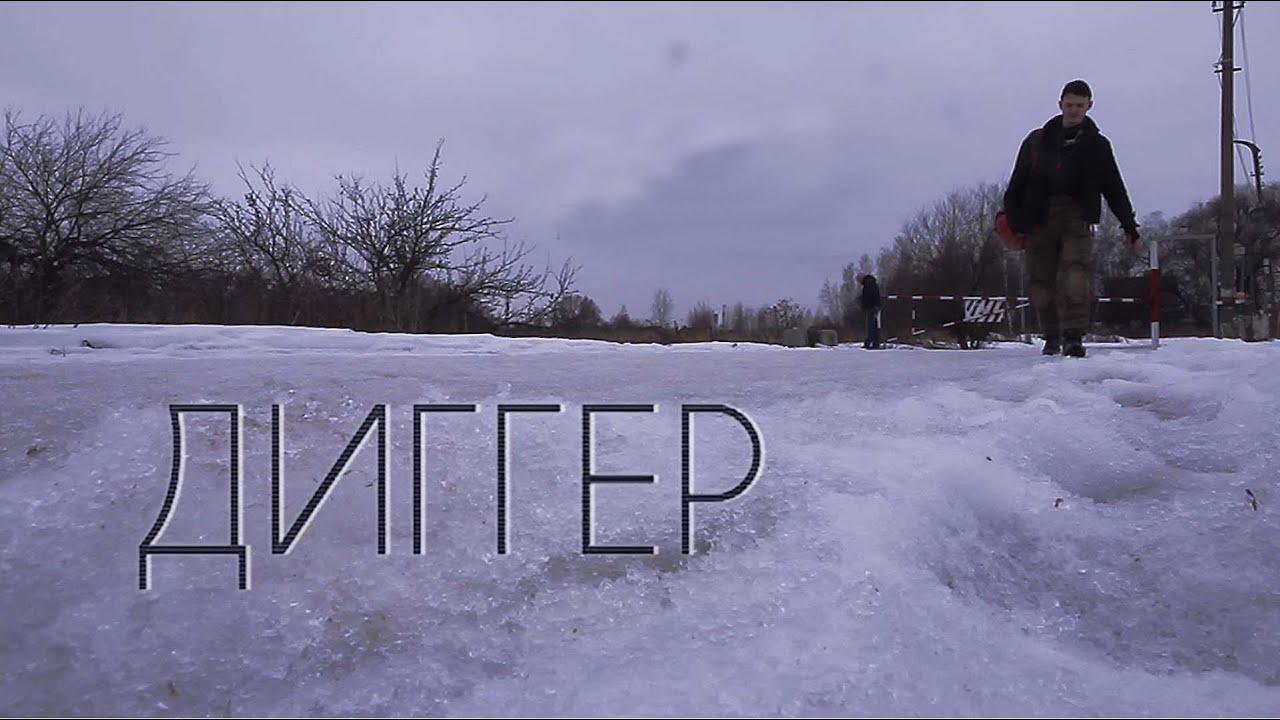 Диггер (2016) - Короткометражный документальный фильм, (Short Film - Digger)