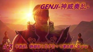 【け】#7【平教経、静御前と目が合って運命感じるww】GENJI‐神威奏乱‐実況プレイ ネタばれあり
