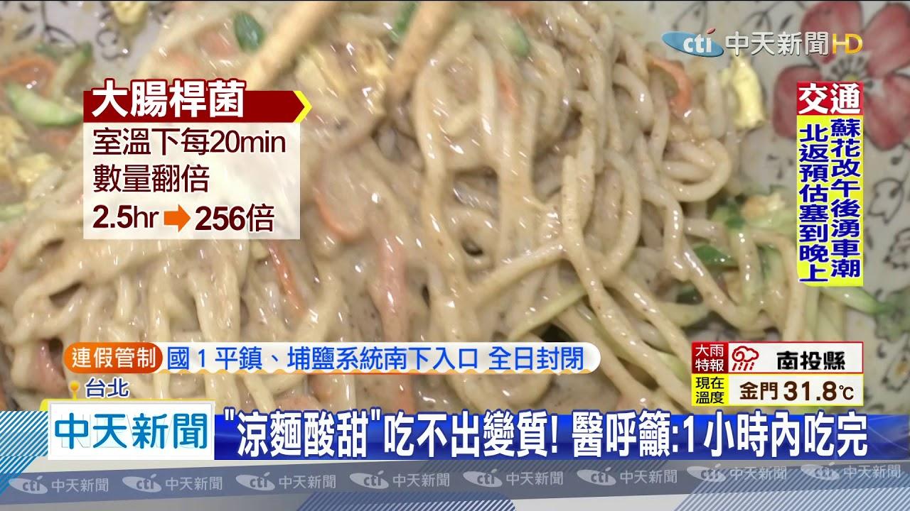 20200627中天新聞 吃涼麵腹絞痛 醫:室溫「大腸桿菌」2小時飆百倍 - YouTube
