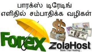 Copy Trading Tutorial  Tamil Nadu Forex Trading