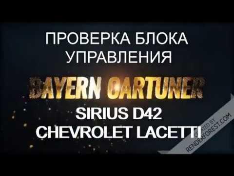 Проверка блока управления SIRIUS D42 CHEVROLET LACETTI