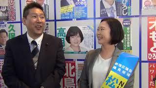 新宿区【松田 みき】 紹介 NHKから国民を守る党公認
