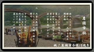 2016年3月、山口県岩国市では合併10周年を記念して、新たに岩国市歌が誕...