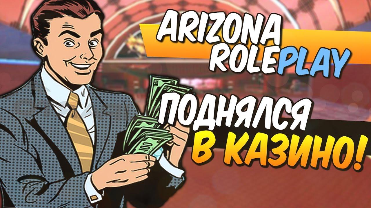 Поднял деньги в казино казино онлайн где реально можно выиграть деньги реально